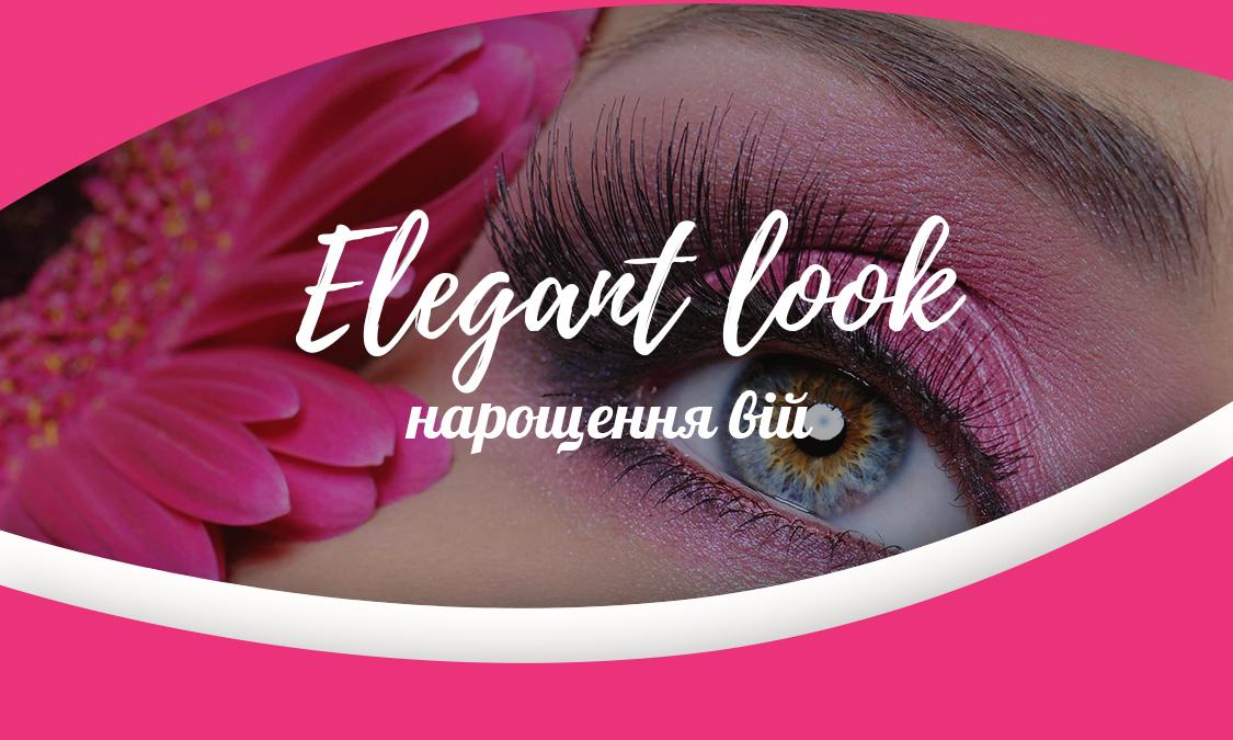 Нарощення та корекція вій – Elegant look