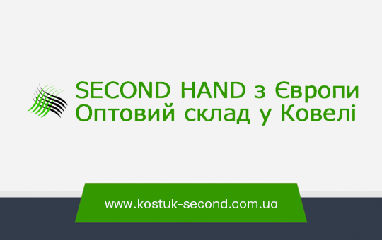 Second Hand (Секонд хенд) з Європи