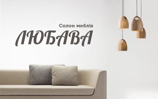 """Салон меблів """"Любава"""""""