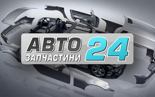 "Салон-магазин ""Автозапчастини 24"""