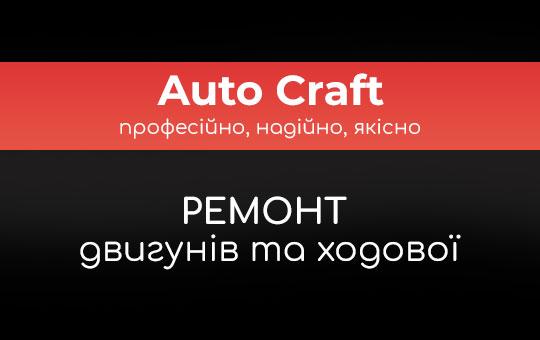 Auto Craft – ремонт двигунів та ходової
