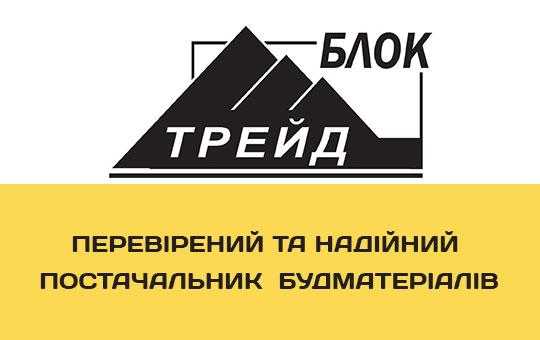 «БЛОК трейд»- перевірений та надійний постачальник  будматеріалів