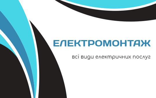 Електромонтаж