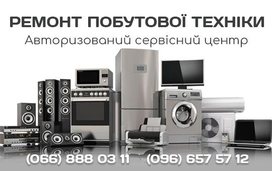 Ремонт та продаж побутової техніки – ПП «С-Гарант сервіс»