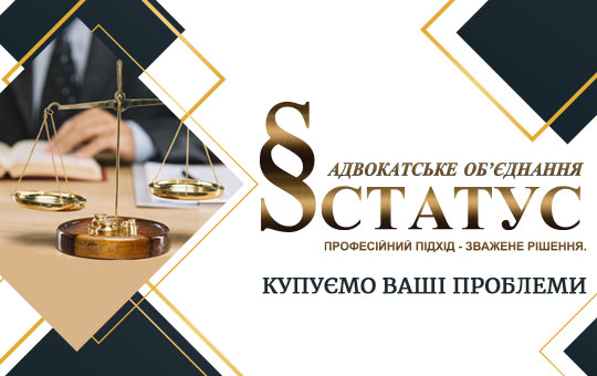 """Адвокатське об'єднання """"Статус"""""""