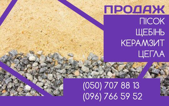 Продаж будматеріалів: піску, щебеню, керамзиту