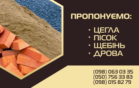 Будматеріали: цегла, пісок, щебінь, дрова