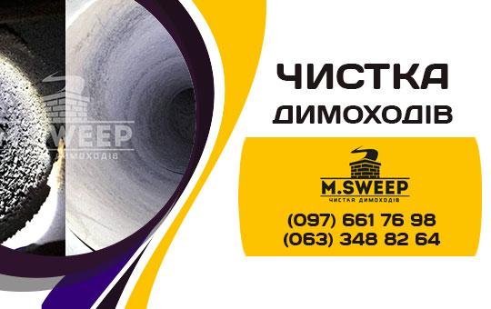 """M.SWEEP"" – чистка димоходів"