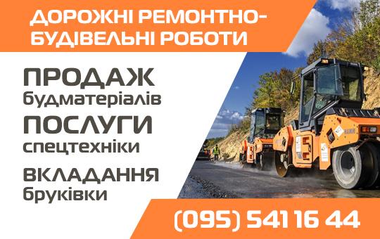Дорожні ремонтно-будівельні роботи, продаж будматеріалів, послуги спецтехніки