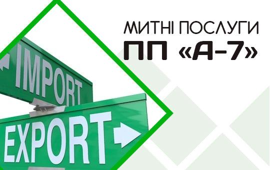 """Митні послуги на Волинській митниці – ПП """"А-7"""""""