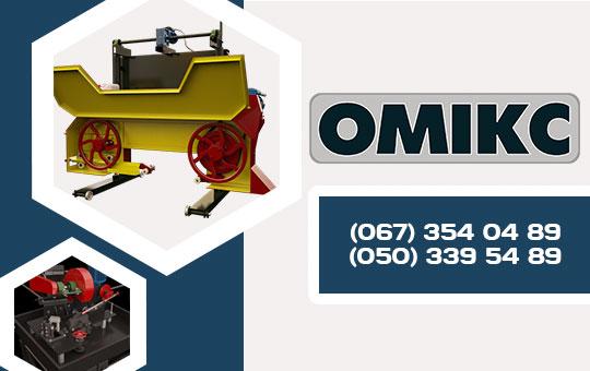Компанія «ОМІКС»