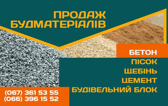 Продаж будматеріалів: бетон, пісок, щебінь, блоки, цемент