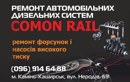 Ремонт автомобільних дизельних систем COMON RAIL