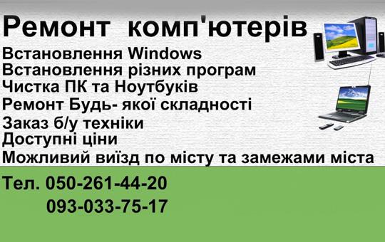 "Ремонт компютерів – ""Computer Services"""