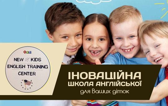 """Школа англійської мови – """"New Kids English"""""""