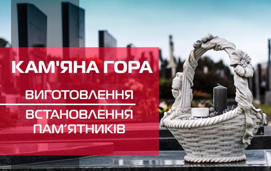 """Виготовлення та встановлення пам'ятників – ПП """"Кам'яна гора"""""""