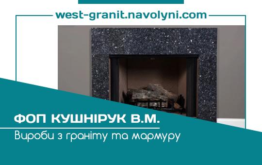 Виготовлення та монтаж виробів з граніту та мармуру – ФОП Кушнірук В.М.