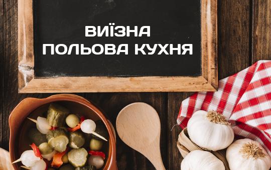 Виїзна польова кухня – виїзні корпоративи, дні народження, пікніки, сімейні та дружні святкування