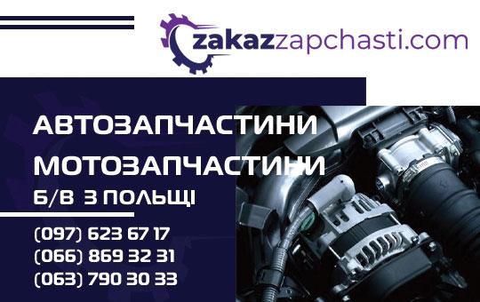Автозапчастини та мотозапчастини ✔️ Zakazzapchasti