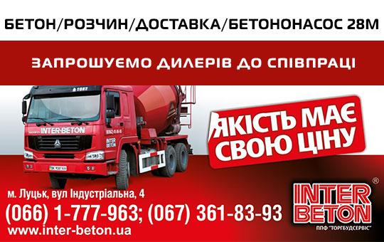 Бетон, цементні розчини, доставка ✔️ INTER-BETON