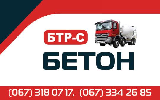 Бетон ✔️ ПП БТР-С