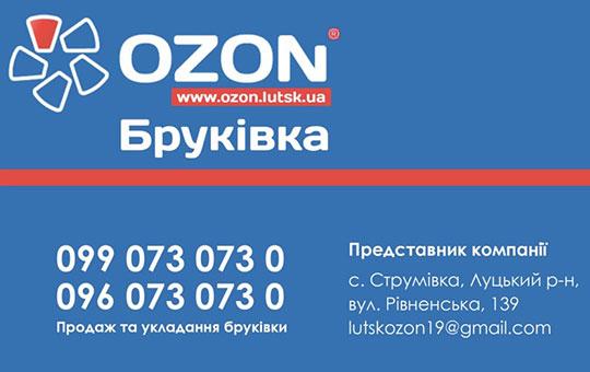 Бруківка, бетонні вироби ✔️ «OZON»