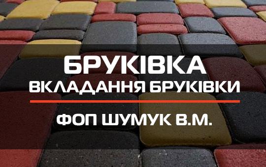 Бруківка, вкладання бруківки ✔️ ФОП Шумук В.М.