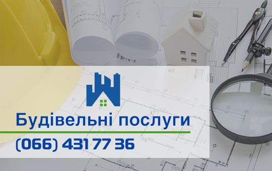 Будівельні послуги ✔️ Електромонтаж ✔️ Електрозварювання