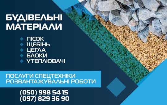 Будівельні матеріали, послуги спецтехніки – ПП Дорошенко С.В.
