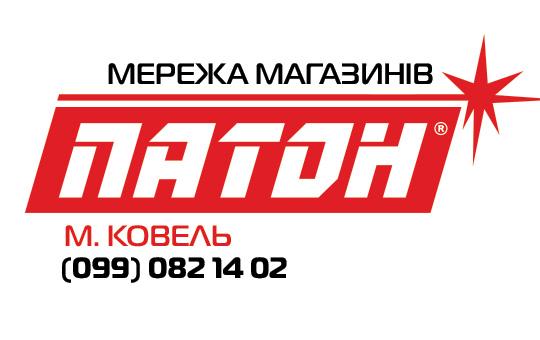 Мережа магазинів ПАТОН м. Ковель ✔️ Електроінструменти, бензоінструменти