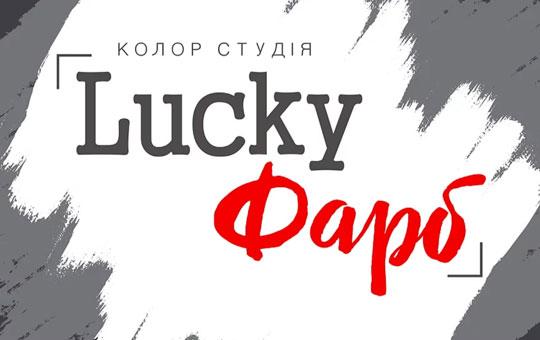 "Фарби, декоративна штукатурки ✔️ ""Lucky Фарб"""