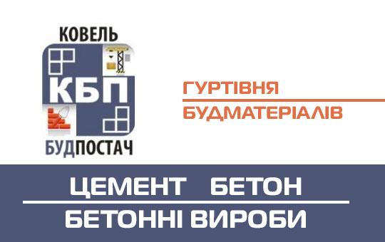 """Гуртівня будматеріалів ✔️ ПП """"Ковель-Будпостач"""""""
