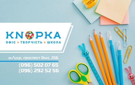 Гуртівня канцтоварів ✔️ Knopka