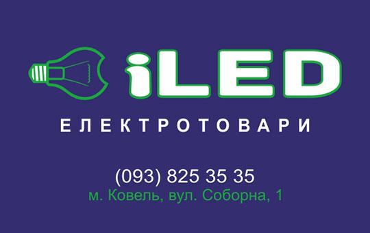 """""""iLED"""" – електротовари для Вашого дому"""