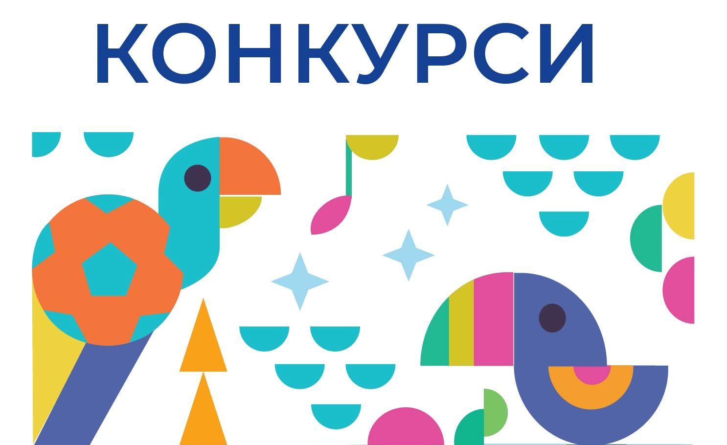 Ковельчан запрошують до участі у конкурсах, організованих Програмою Транскордонного співробітництва Польща-Білорусь-Україна 2014-2020
