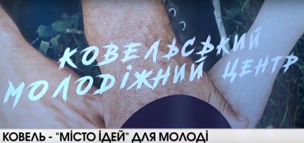 """У 2019 у Ковелі розпочав свою діяльність молодіжний центр """"Місто ідей"""""""