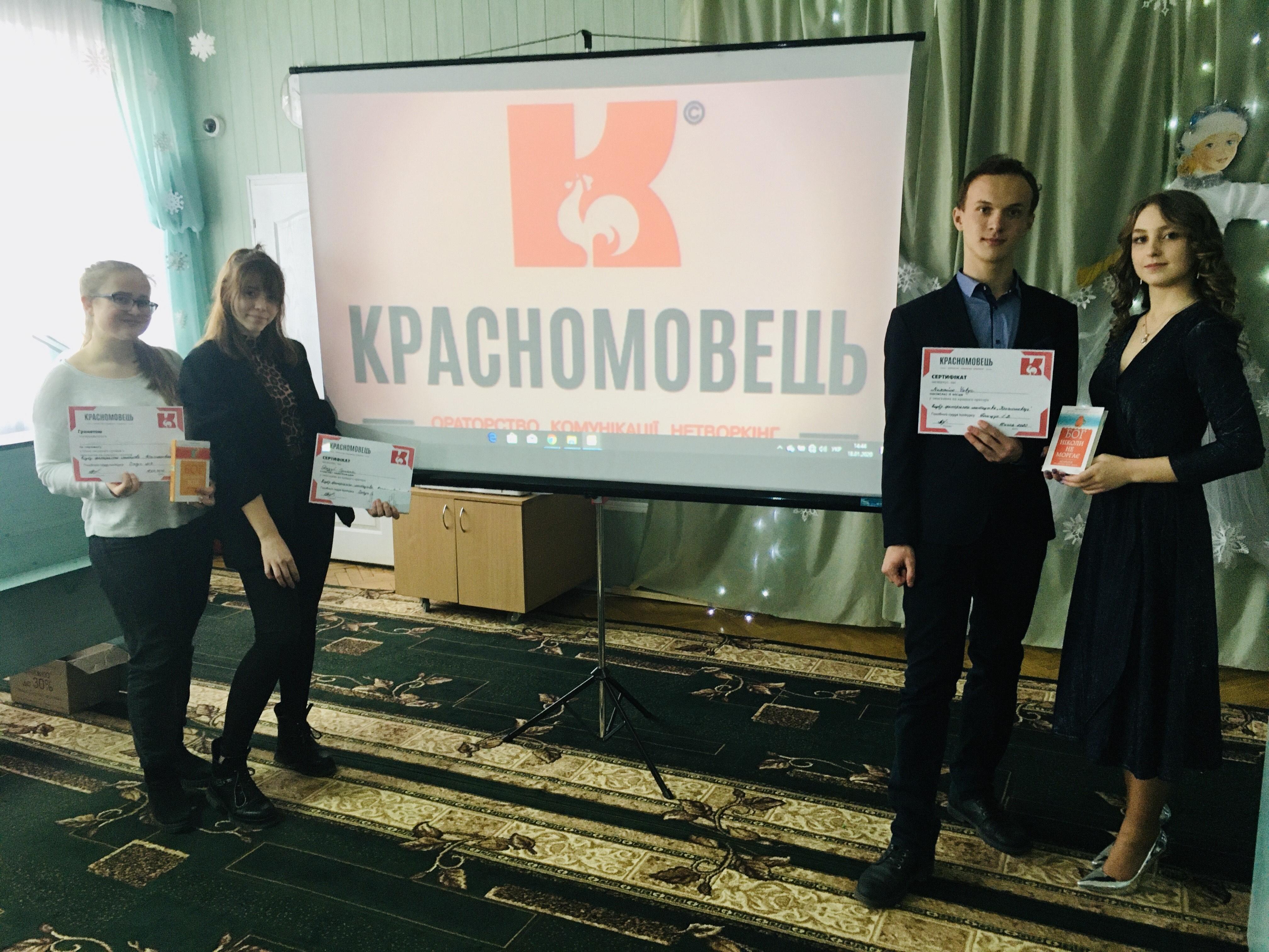 """У Ковелі презентували свої промови учасники клубу """"Красномовець"""""""