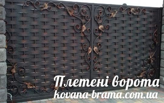 Kovana-brama.com.ua ✔️ виготовлення в'їзних воріт