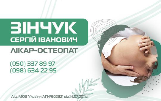 Лікар-остеопат ✔️ Зінчук Сергій Іванович