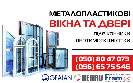 Металопластикові вікна та двері ✔️ Заміри, доставка, монтаж