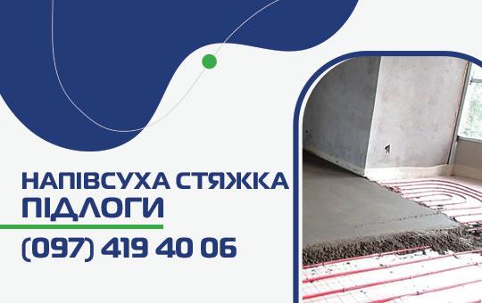 Напівсуха стяжка підлоги ✔️ стяжка за 1 день