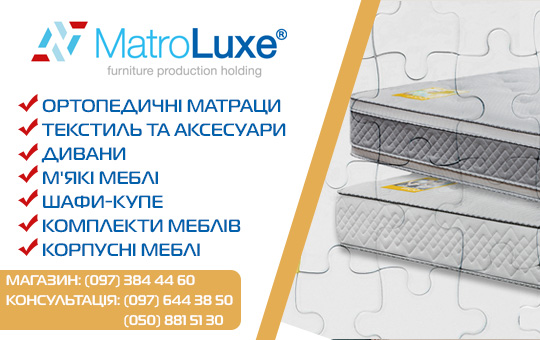 Ортопедичні матраси, меблі ✅ Matroluxe