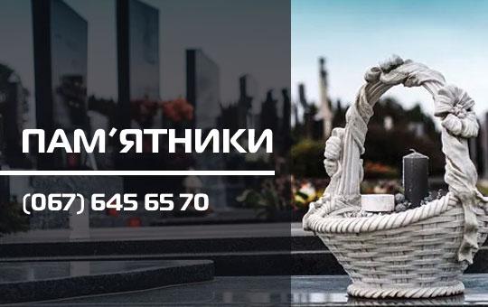 Пам'ятники ✔️ з природнього каменю та мармурової крихти