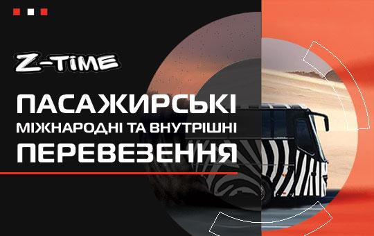 Пасажирські перевезення ✔️ Z-Time