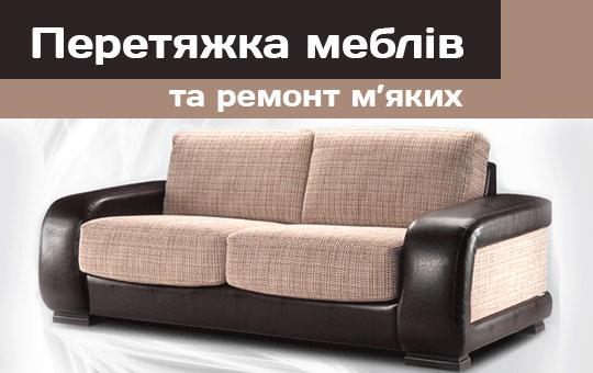 Перетяжка м'яких меблів
