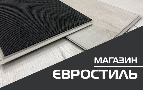 Продаж та встановлення підлоги, будматеріали ✔️ магазин «Євростиль»