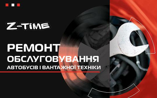 Ремонт транспорту, СТО ✔️ Z-Time Service