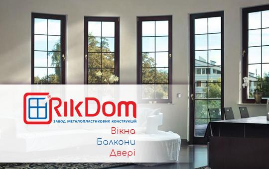 """Завод металопластикових конструкцій """"RikDom"""""""