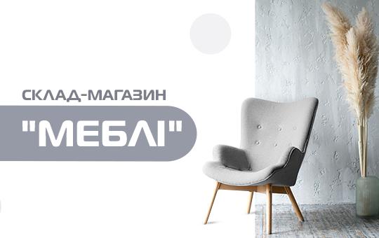 """Склад-магазин """"Меблі"""""""