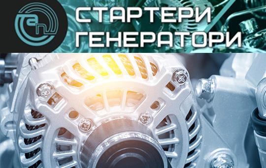 СТО «Стартери, генератори»